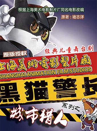 上海美术电影制片厂原版授权儿童剧《黑猫警长之城市猎人》