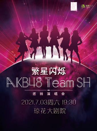 AKB48·TeamSH佛山演唱会