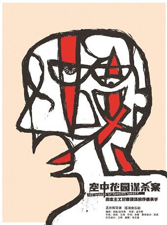 孟京辉戏剧作品 摇滚音乐剧《空中花园谋杀案》深圳站