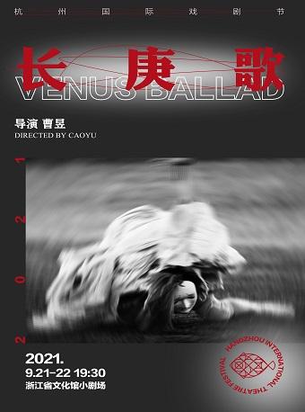 2021舞蹈长庚歌杭州站