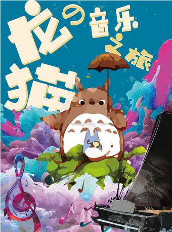 久石让.宫崎骏经典动漫作品视听音乐会《龙猫的音乐之旅》