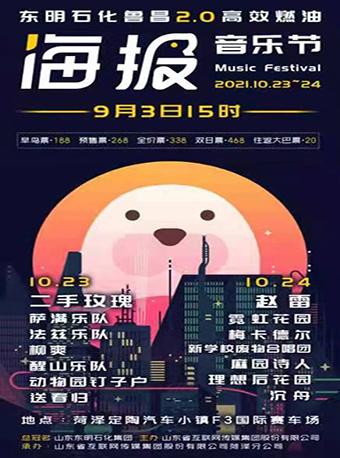 2021菏泽海报音乐节大巴票