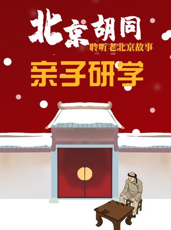 【胡同亲子研学】和爸妈穿越六百年一起聆听北京故事