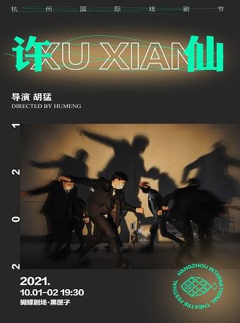 2021舞台剧许仙杭州站