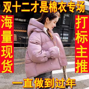 chic外套冬裝羽絨棉衣服女短款棉襖2018新款韓版學生ins面包服潮