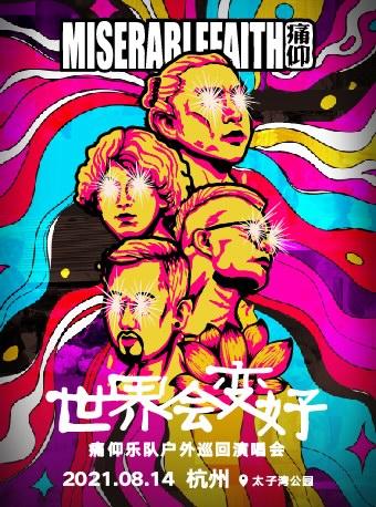 2021痛仰乐队「世界会变好」户外巡回演唱会-杭州站