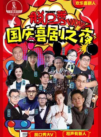 2021单口秀吐槽大会北京站