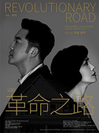 沙溢 胡可领衔主演全球畅销经典小说改编话剧 《革命之路》
