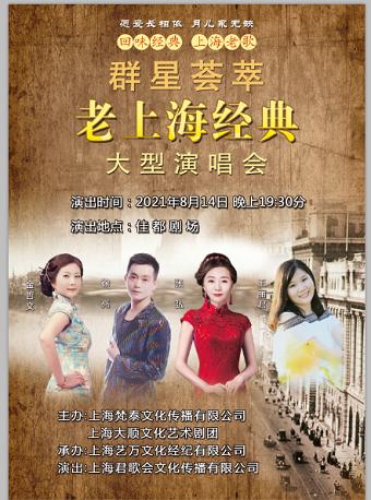 老上海经典歌曲