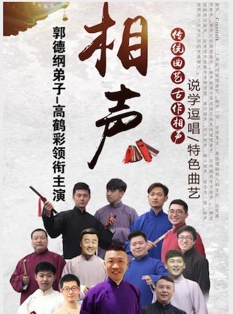 笑乐汇相声社-郭德纲弟子高鹤彩