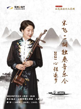 2021宋飞上海音乐会