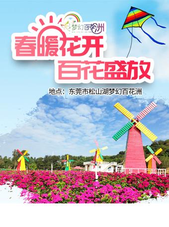 开放中 东莞松山湖梦幻百花洲百花节