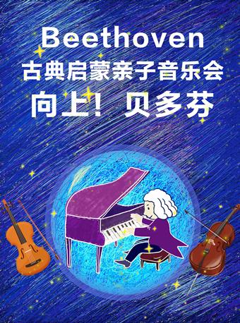 2021音乐会向上贝多芬北京站