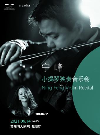 2021宁峰苏州音乐会