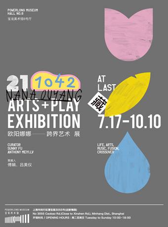 2021欧阳娜娜上海音乐艺术展