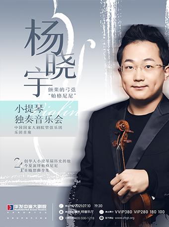 2021杨晓宇珠海音乐会