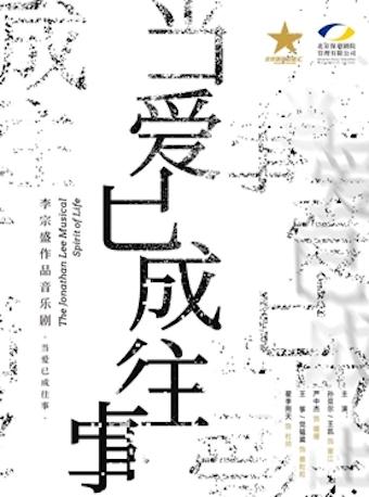 李宗盛作品音乐剧《当爱已成往事》