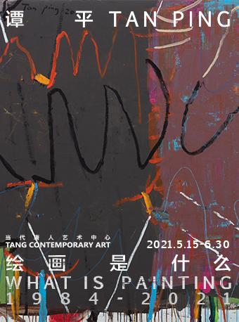 2021谭平北京绘画展