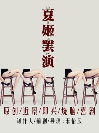 辰星剧社原创近景即兴喜剧——夏姬罢演
