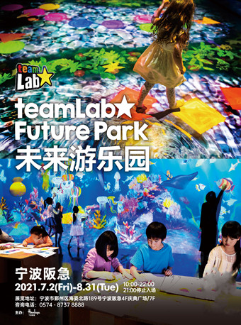 teamLab未来游乐园•宁波