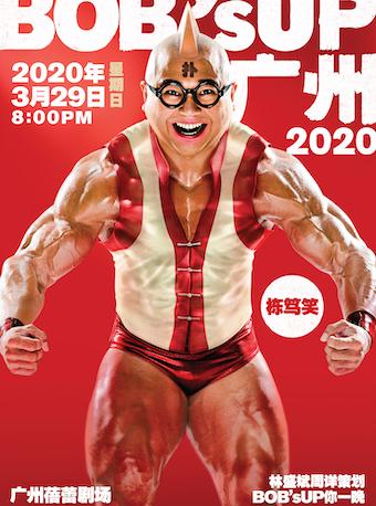 """2020 林盛斌 """"BOB'S UP 栋笃笑"""" 广州站"""