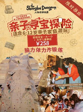 上海惊魂密境-亲子寻宝探险