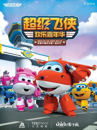 超级飞侠欢乐嘉年华—济南站