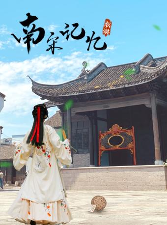 2021解谜游戏戏游南宋记忆杭州站