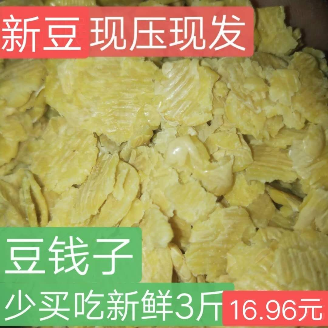 新黄豆豆钱子农家五谷豆片煮扁扁豆