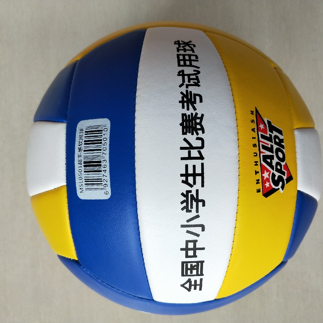 Super soft ball, air pump and net bag