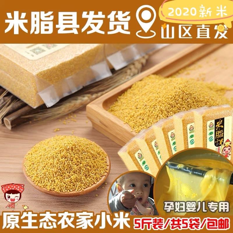 陝北米脂黄小米2020新米500 gx 5月子米農家特産の新米粥小黄米