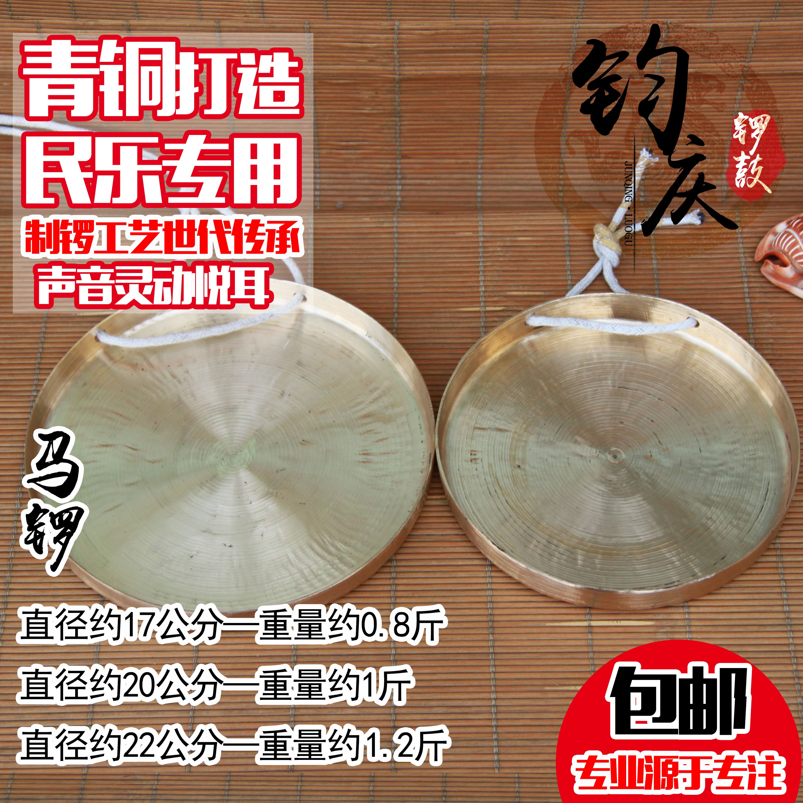 Новый товар новинка Продажа Shaanxi Guqin Factory 17/20 / 22cm Ma Ju Бронзовый гонг Маленькие латунные инструменты gong Factory direct