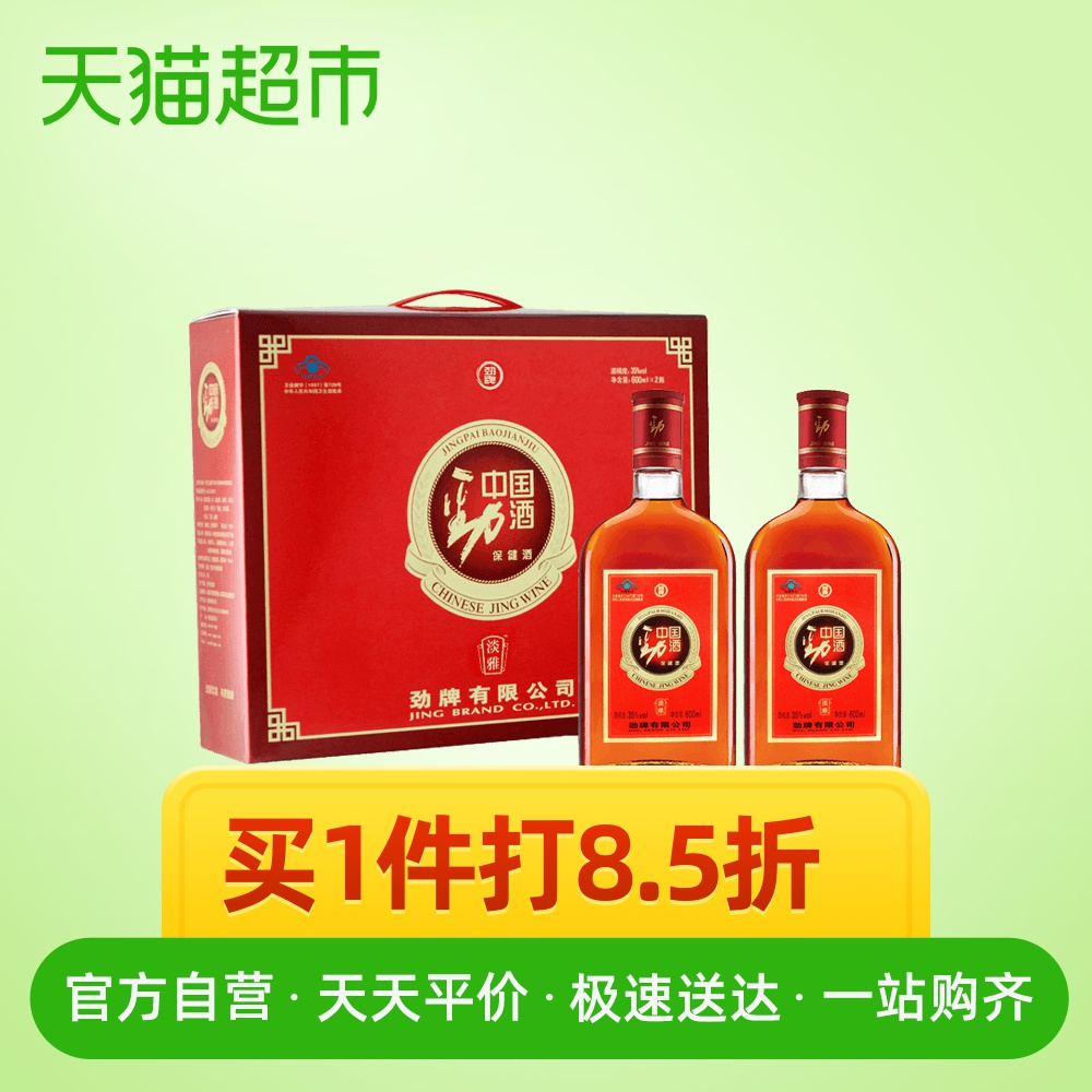 劲酒中国劲酒35度600ml*2瓶礼盒装套装低度白酒保健酒节庆送礼
