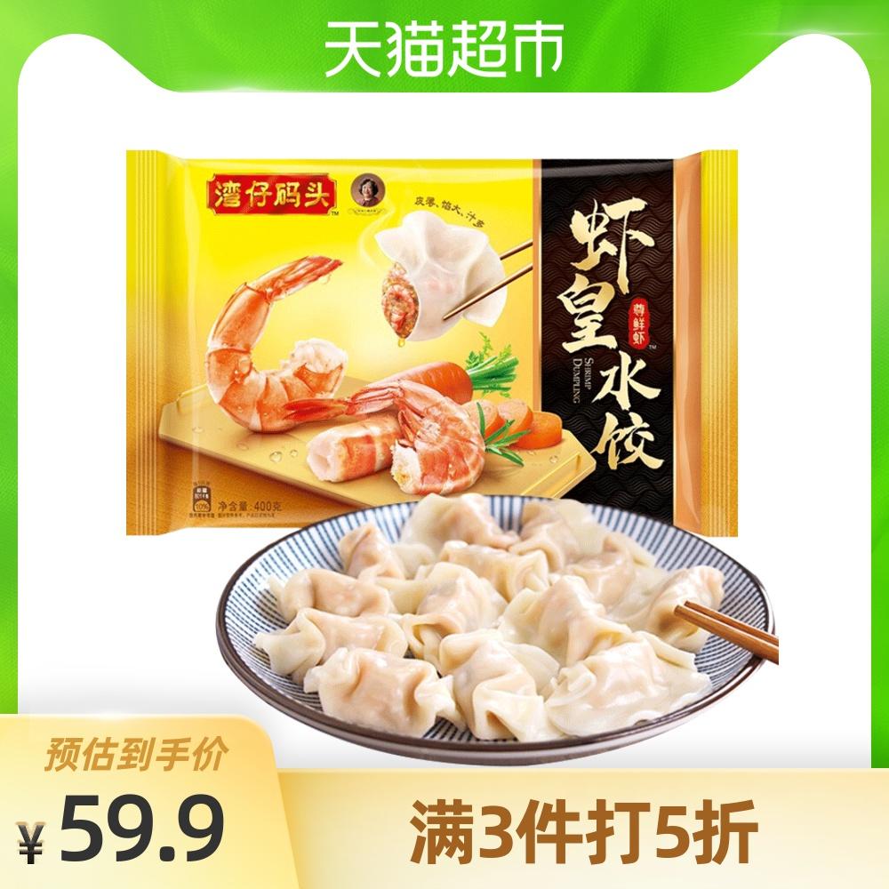 湾仔码头虾皇水饺饺子虾皇饺400g冷冻方便速食早餐夜宵锅贴