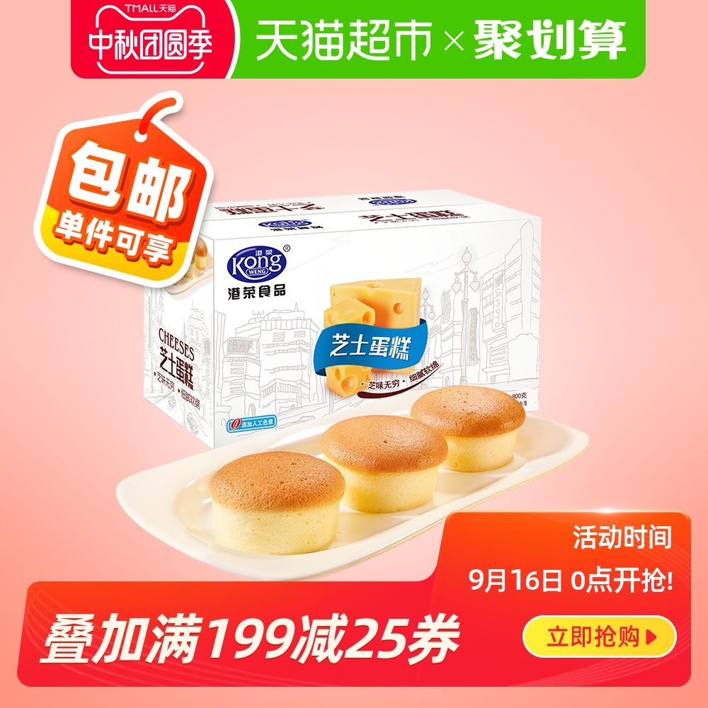 港荣芝士蒸蛋糕面包整箱学生营养早餐吐司即零食品儿童学生糕点心