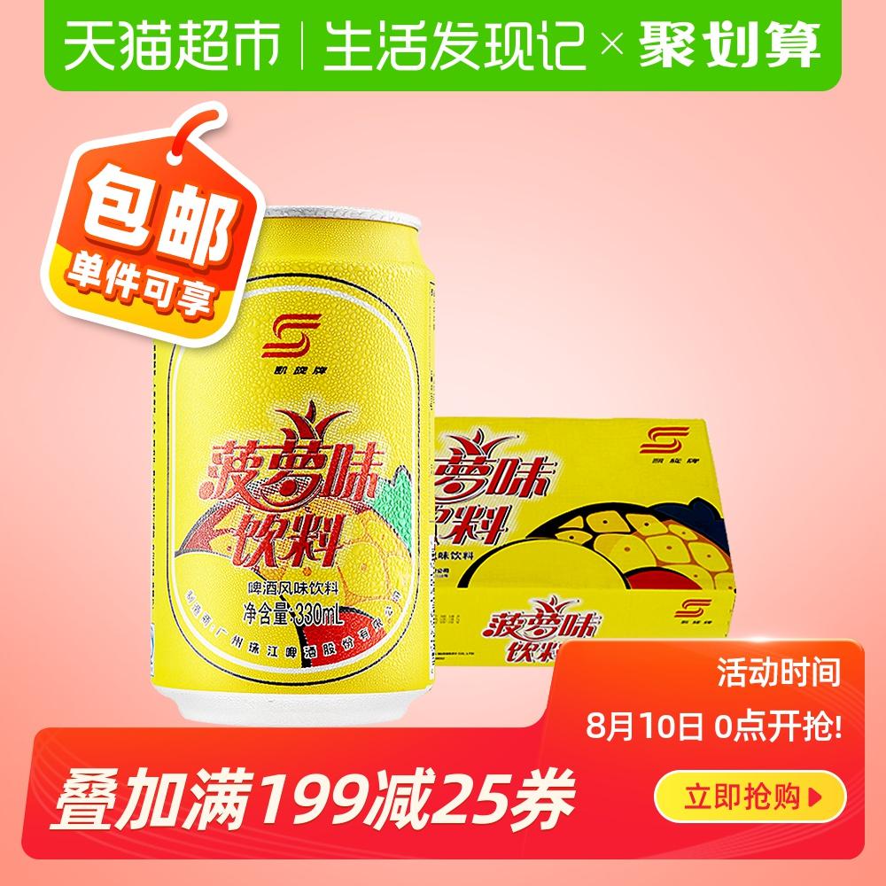 珠江啤酒菠萝味饮料菠萝啤330ml*24罐装整箱酒水易拉罐小麦果啤酒
