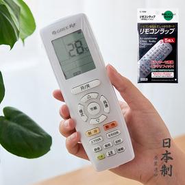 日本进口遥控器保护套电视空调通用防尘罩透明热收缩保护膜5枚装