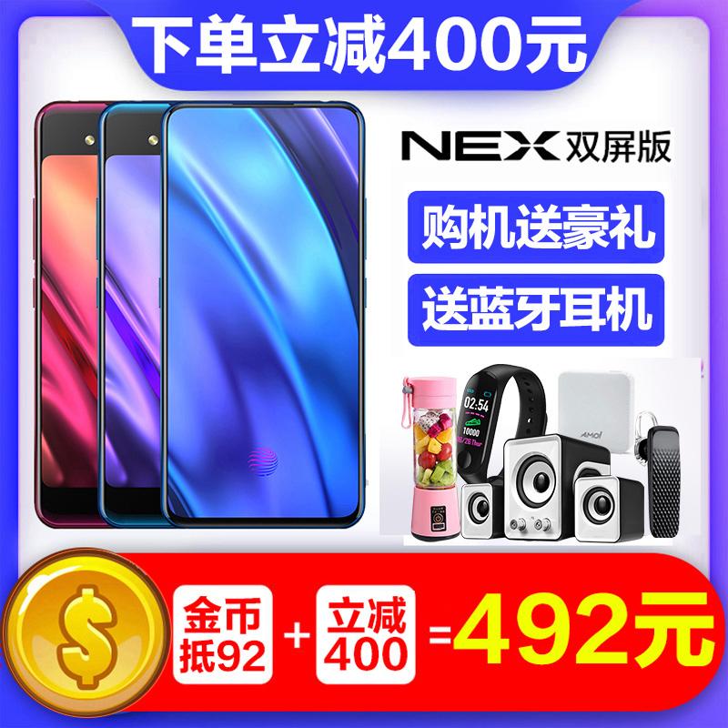 12期分期免息 vivo NEX全面屏双屏版手机vivonex高配版nex3双面屏