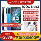 vivo iQOO Neo3新品5g手机 vivoiqooneo3 iqoonoe3 iq00neo3 noe3