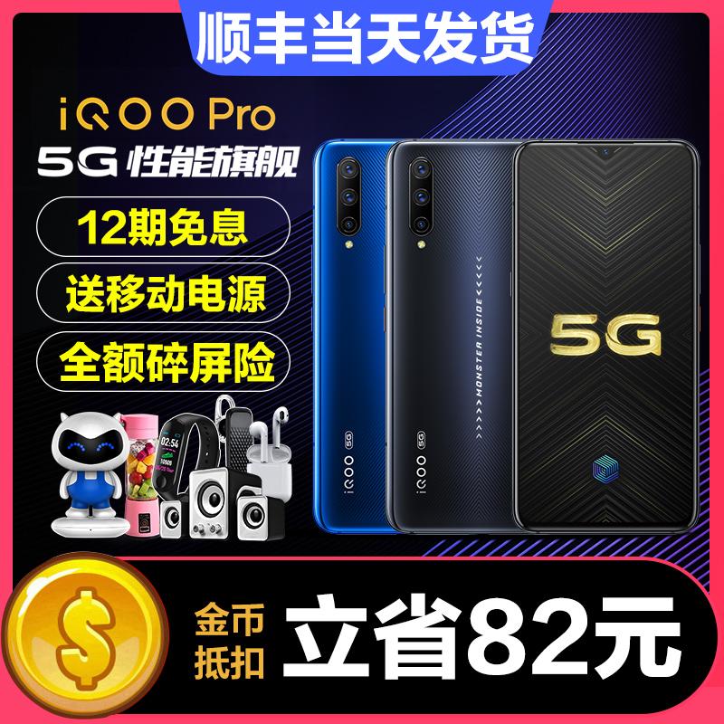 vivo iQOO Pro 5G版全网通手机vivoiqoopro iqoopr券后3798.00元