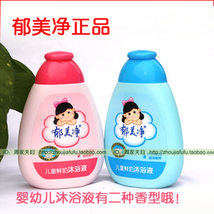 Ikumi net milk bath shower gel baby liquid Yan Yu Strawberry 200g Yumeijing children shower gel
