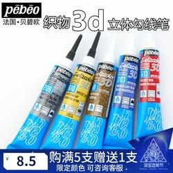 贝碧欧Pebeo3D织物立体勾线画笔diy手绘纺织纤维颜料 不掉色 20ml