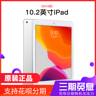 iPad10.2平板电脑2019iPad7代 new 苹果 2019新款 Apple iPadwifi版