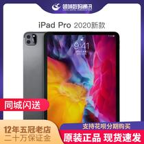 平板电脑苹果苹果全面屏ProPro现货iPad2020新款苹果Apple