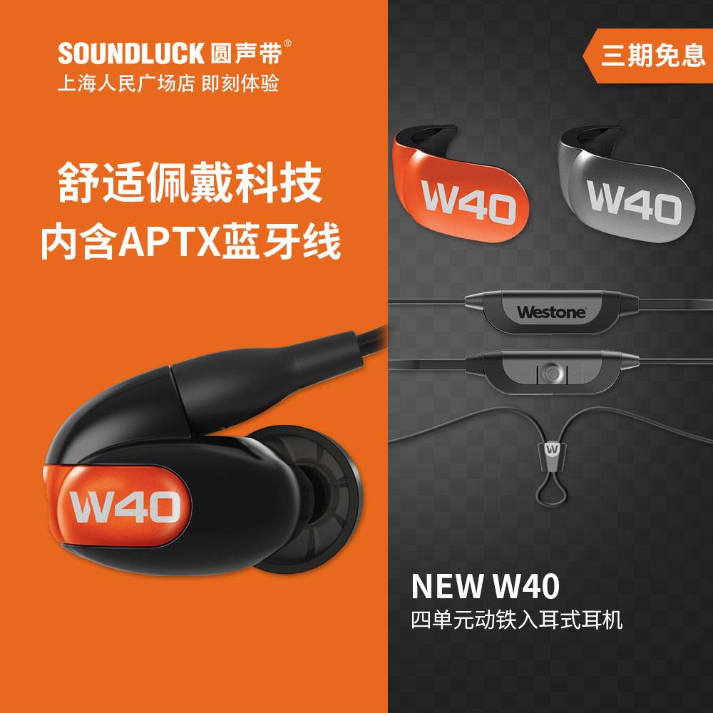 Westone W40新版威士顿换壳四单元动铁无线蓝牙入耳机 圆声带行货 ¥1589元