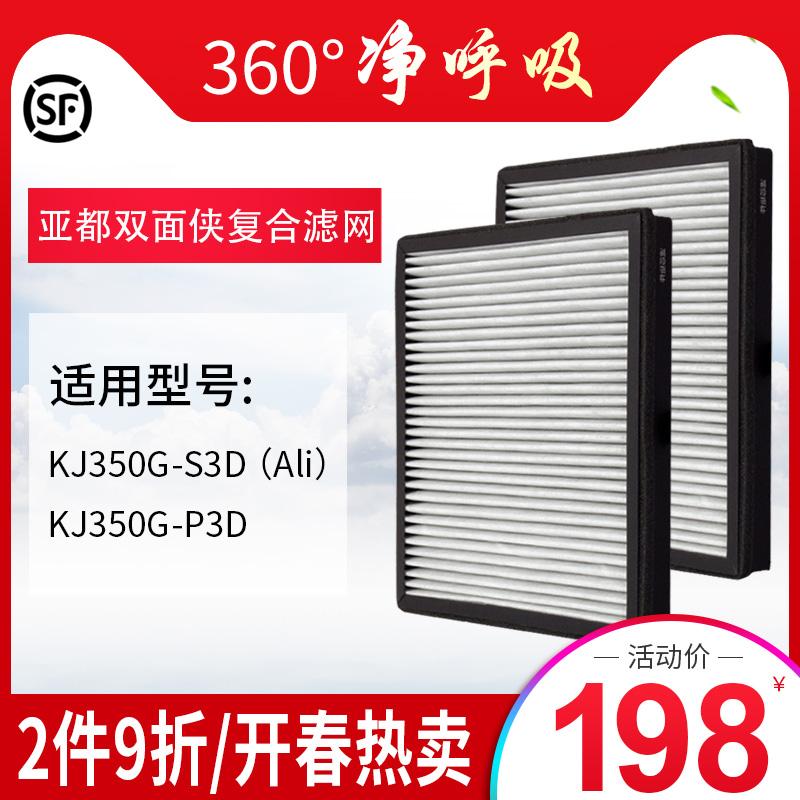 [蓝天净化之家净化,加湿抽湿机配件]适配亚都空气净化器滤芯KJ350G-月销量2件仅售198元