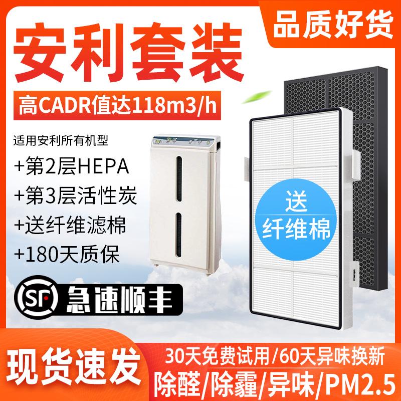 适配逸新安利空气净化器滤网高效微粒101076CH/J第二/2层淘宝优惠券