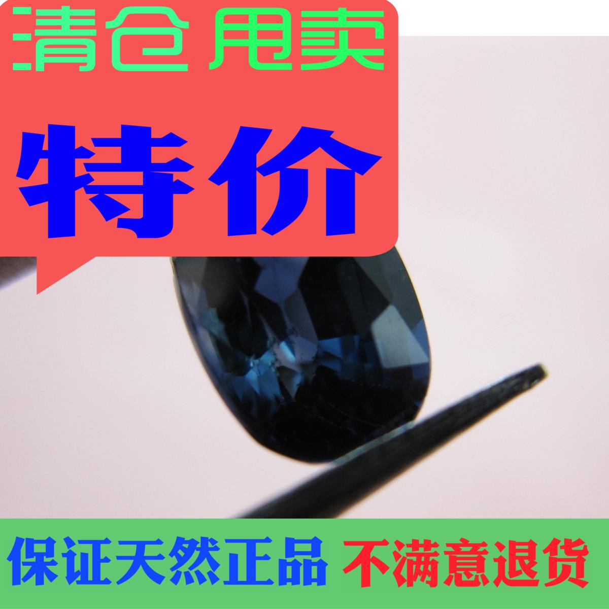 促销送证书贵重彩色蓝宝石裸石1.55CT吊坠项坠戒指手链耳钉包邮