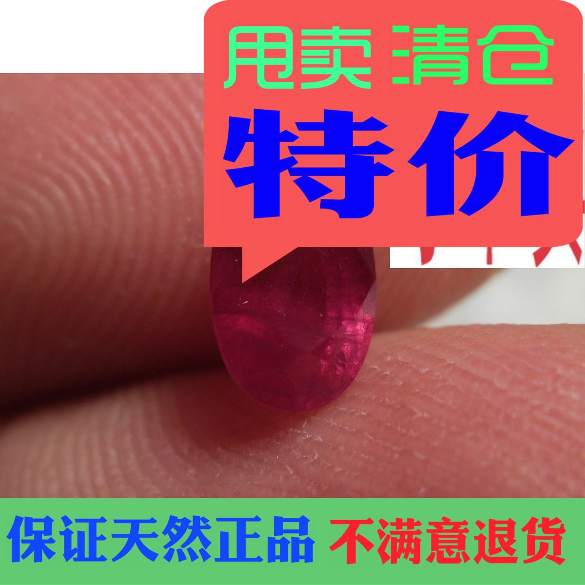 贵重珠宝彩色宝缅甸红宝石裸石1.03克拉可镶吊坠戒指耳钉手链项链