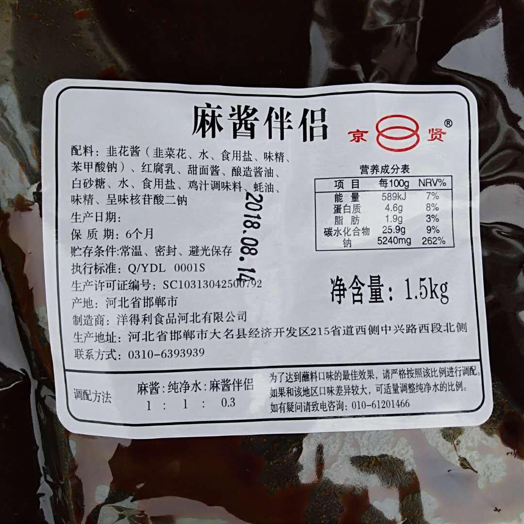 包邮京贤麻酱伴侣火锅调料火锅蘸料杨国福麻辣烫袁老四火锅1500克